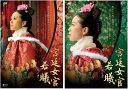 宮廷女官 若曦(ジャクギ) DVD-BOX1+2のセット
