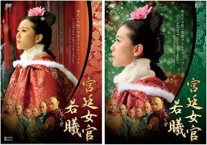 23%OFF!!【23%OFF】【送料無料】宮廷女官 若曦(ジャクギ) DVD-BOX1+2のセット