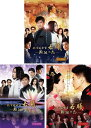 続・宮廷女官 若曦 〜輪廻の恋 第一部〜三部 BOX(DVD)全巻セット
