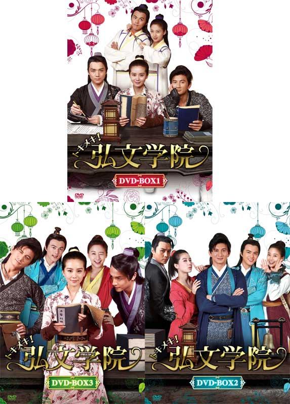 トキメキ!弘文学院 DVD-BOX1+2+3の全巻セット:セナ
