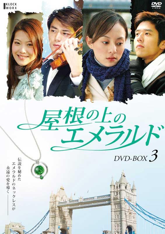 屋根の上のエメラルド DVD-BOX3