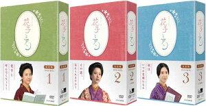 ★送料無料★連続テレビ小説 「花子とアン」完全版 DVD-BOX 1+2+3のセット