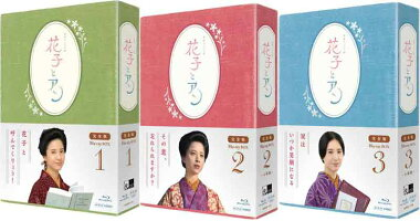 連続テレビ小説「花子とアン」完全版Blu-rayBOX3(5枚組)