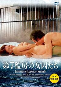 第7監房の女囚たち(ヘア無修正版)DVD