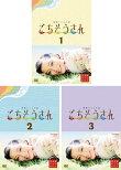 連続テレビ小説ごちそうさん完全版DVD-BOX1+2+3のセット