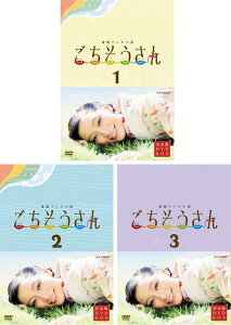 連続テレビ小説 ごちそうさん 完全版 DVD-BOX1+2+3のセット