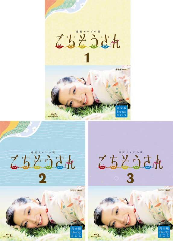 連続テレビ小説 ごちそうさん 完全版 ブルーレイBOX1+2+3のセット:セナ