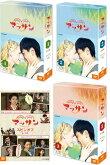 連続テレビ小説マッサン完全版DVD-BOX1+2+3とスピンオフ全編後篇DVD2枚組のセット