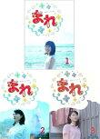 連続テレビ小説まれ完全版ブルーレイBOX1+2+3の全巻セット
