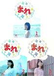 連続テレビ小説まれ完全版DVD-BOX1+2+3の全巻セット