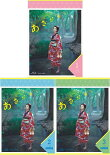 連続テレビ小説あさが来た完全版ブルーレイBOX1+2+3の全巻セット