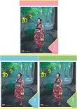 連続テレビ小説あさが来た完全版DVD-BOX1+2+3の全巻セット