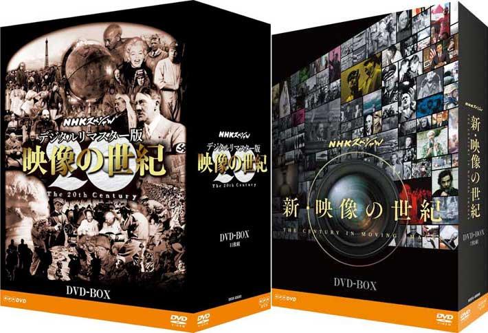 NHKスペシャル デジタルリマスター版 映像の世紀 DVD-BOX と 新・映像の世紀 DVD-BOX のセット