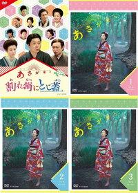 連続テレビ小説あさが来た完全版DVD-BOX1+2+3とスピンオフ割れ鍋にとじ蓋DVDのセット