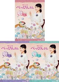 連続テレビ小説べっぴんさん完全版DVD-BOX1+2+3の全巻セット