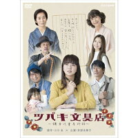 ツバキ文具店〜鎌倉代書屋物語〜DVD-BOX