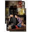 夏目漱石の妻DVD(2枚組)