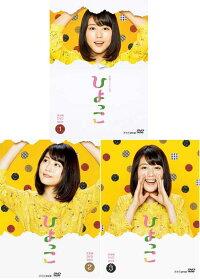 連連続テレビ小説ひよっこ完全版DVD-BOX1+2+3の全巻セット
