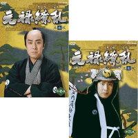 NHK大河ドラマ元禄繚乱完全版第壱集と第弐集のDVD-BOXセット