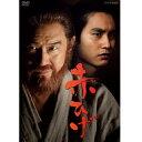 赤ひげ DVD-BOX(4枚組)