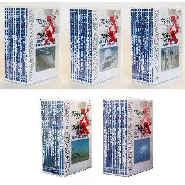 プロジェクトX 挑戦者たち DVD-BOX 1〜5のセット:セナ