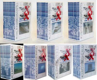 ★送料無料【送料無料】プロジェクトX 挑戦者たち DVD-BOX 1〜7のセット