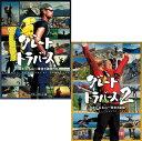 グレートトラバース 〜日本百名山一筆書き踏破〜 ディレクターズカット版DVD と グレートトラバース2...