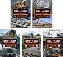近鉄レール通信Vol.1〜5セット【DVD】