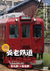 25%OFF!!【25%OFF!!】養老鉄道運転席展望【DVD】