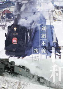 【25%OFF!!】SL日和 釧網本線物語【DVD】