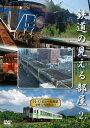 鉄道の見える部屋2.〜トレインビュー東横イン札幌駅北口〜【DVD】