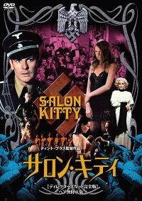 ティント・ブラスサロン・キティ<ディレクターズカット完全版ヘア無修正>DVD
