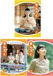 連続テレビ小説まんぷく完全版DVD-BOX1+2+3の全巻セット