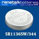 【DM便対応】スイス製 renata(レナタ) 344(SR1136SW) 正規輸入品[でんち…