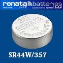 cb0619d3d1 ゆうパケット対応 正規輸入品 スイス製 renata (レナタ) 357(SR44W) 【当店はRENATAの正規代理店です】 でんち ボタン 時計電池  時計用電池 時計用 SR44W