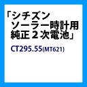 【DM便対応】シチズンソーラー時計用純正2次電池:CT295.55(MT621)