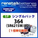 スイス製 高品質 スウォッチグループ 時計用電池 [メール便対応]スイス製 renata(レナタ...