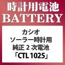 『メール便対応』パナソニック「カシオソーラー時計用純正2次電池:CTL1025」電池 時計電池 ...
