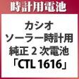 パナソニック カシオソーラー時計用純正2次電池:CTL1616/CTL1616F【DM便送料無料】【電池 時計電池 でんち パナソニック Panasonic CTL 1616 G shock CTL1616F CTL1616】