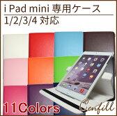 iPad mini 1/2/3/4 対応ロータリー(回転)ケース【DM便送料無料】[ipad mini4 mini3 ケース mini 3 mini4 ケース ipad mini3 ipad mini ipadmini2ケース ipadmini3ケース レザー スタンド機能]