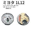 メール便対応 腕時計ムーブメント ミヨタ1L12 時計部品 修理部品 時計修理 クォーツ 364 3針 ムーブメント 時計用 時計 腕時計 miyota 1L12