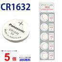 メール便送料無料 パナソニック CR1632 ×5個 パナソニックCR1632 CR1632 1632 CR1632 CR1632 パナソニック CR1632 ボタン電池 リチウム コイン型 5個 送料無料 逆輸入品 - センフィル