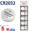 メール便送料無料 Panasonic CR2032 × 5個 パナソニックCR2032 リモコン パナソニック CR2032 リチウム リ...