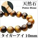 天然石アクセサリータイガーアイ10mm玉数珠ブレスレットt0102