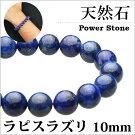 天然石アクセサリーラピスラズリ10mm玉数珠ブレスレットt0104