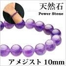 天然石アクセサリーアメジスト10mm玉数珠ブレスレットt0106