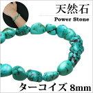 【ターコイズ原石】8mm数珠ブレスレットパワーストーン天然石アクセサリー【cenotet0205】