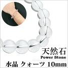 【水晶(クォーツ)】10mm玉数珠ブレスレットパワーストーン天然石アクセサリー【cenotet0408】