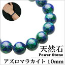 【アズロマラカイト】10mm玉数珠ブレスレット パワーストーン 天然石...