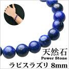 天然石アクセサリーラピスラズリ8mm玉数珠ブレスレットt0604